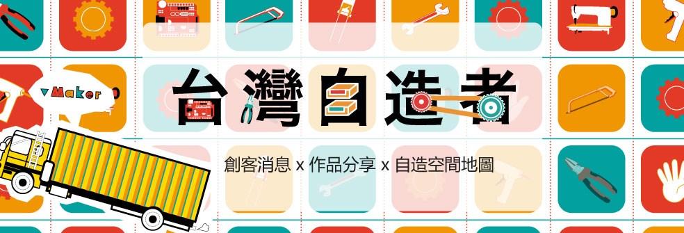創客精神-塑造台灣新世代核心競爭力