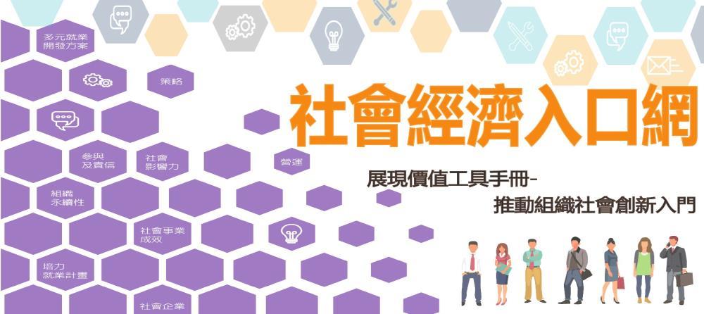 社會經濟入口網