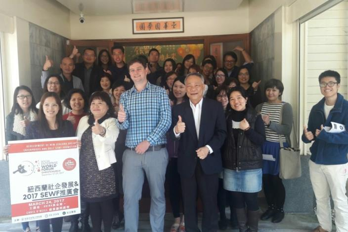 March 24,2017- Invited Akina Foundation to share development of New Zealand social enterprises and promote 2017 SEWF