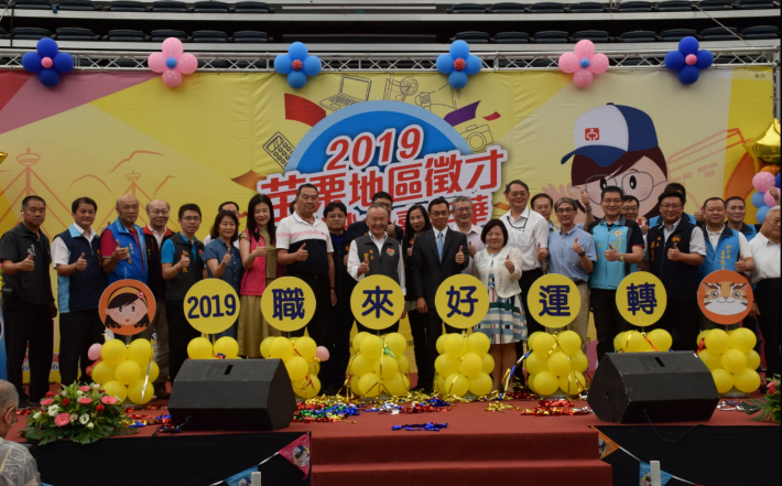 August 17, 2019 Career Fair in Miaoli