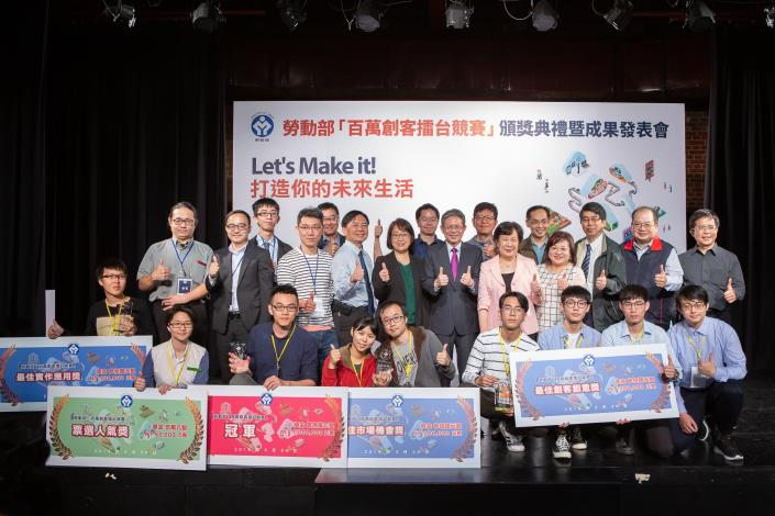 March 30,2019 - The Awards Ceremony and Presentation of 2th Million Dollars Makers Competition-3