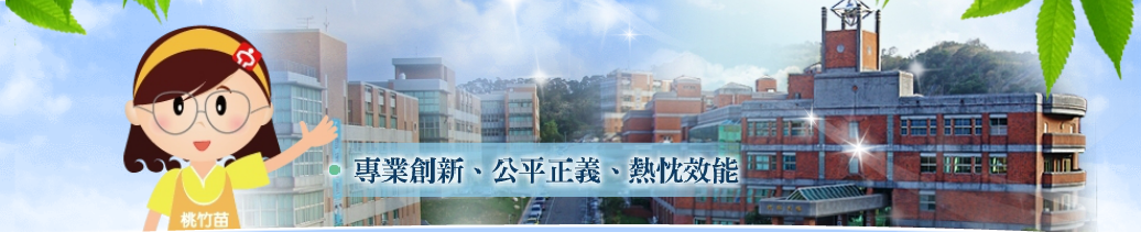 Taoyuan-Hsinchu-Miaoli Regional Branch of Workforce Development Agency