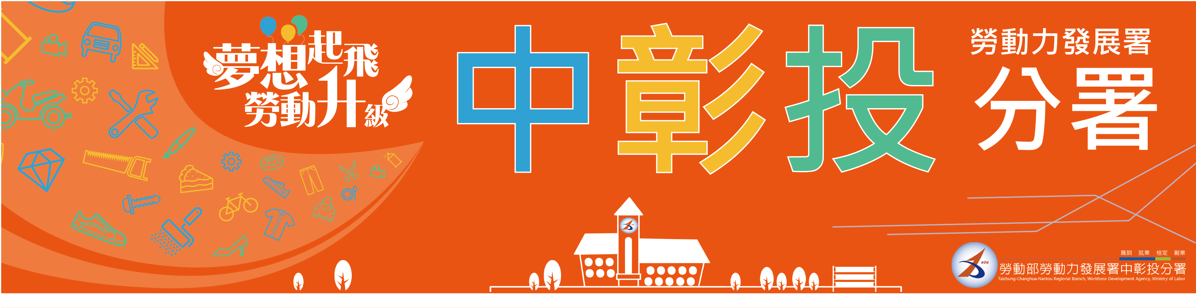 [另開新視窗]Taichung – Changhua - Nantou Regional Branch of Workforce Development Agency
