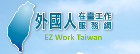 EZ Work Taiwan