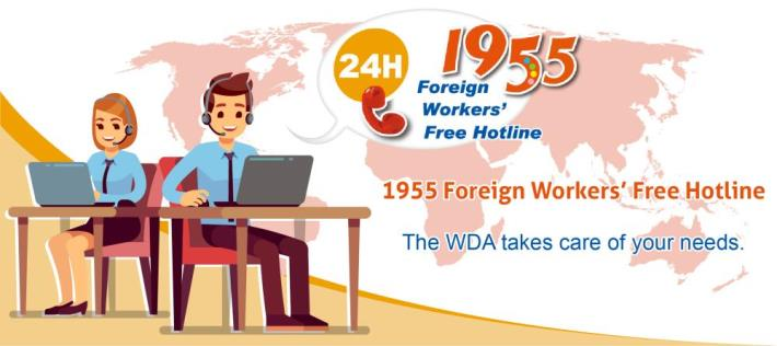 1955 Foreign Workers' Free Hotline