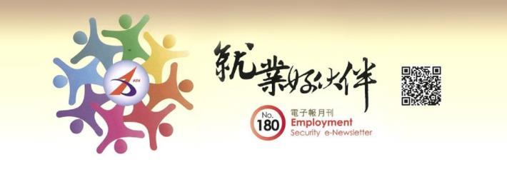Employment Service Partner