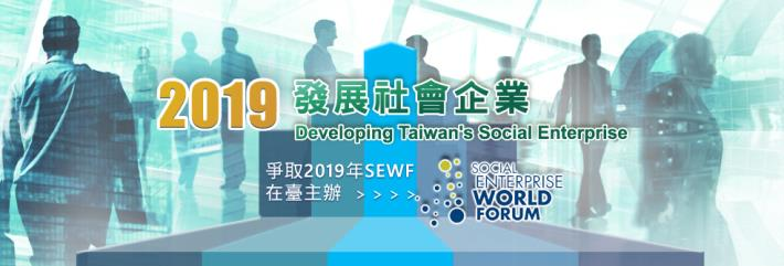 Developing Taiwan's Social Enterprise