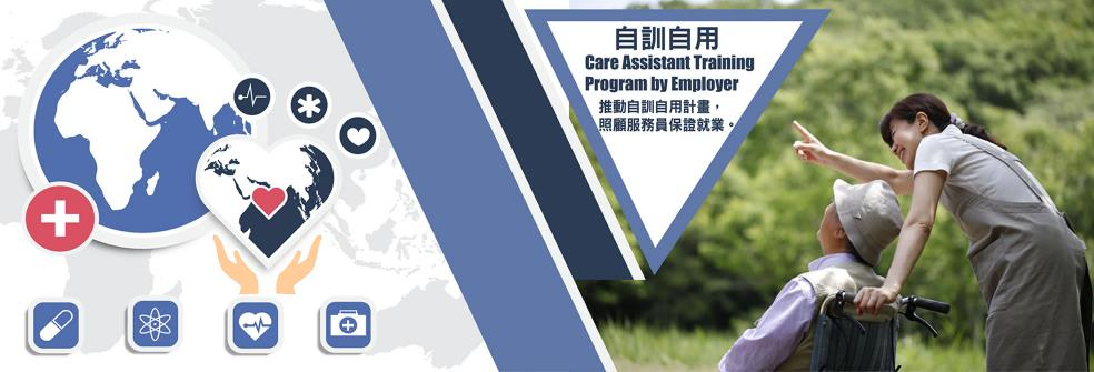Training and Employment Programs by Long-Term Care Units  Guarantee Job Opportunities for Caregivers