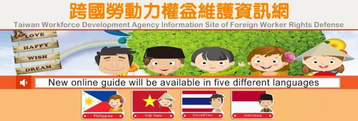 Taiwan Workforce Development Agency Information Site of Foreign Worker Rights Defense