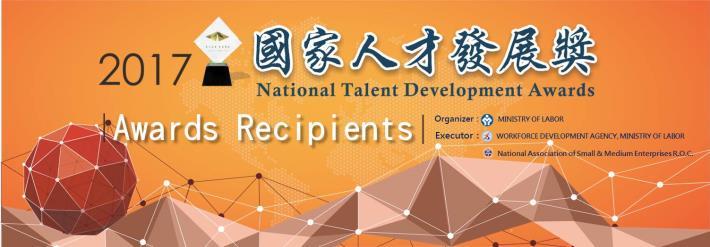 2017 National Talent Development Awards