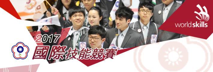 World Skills Chinese Taipei