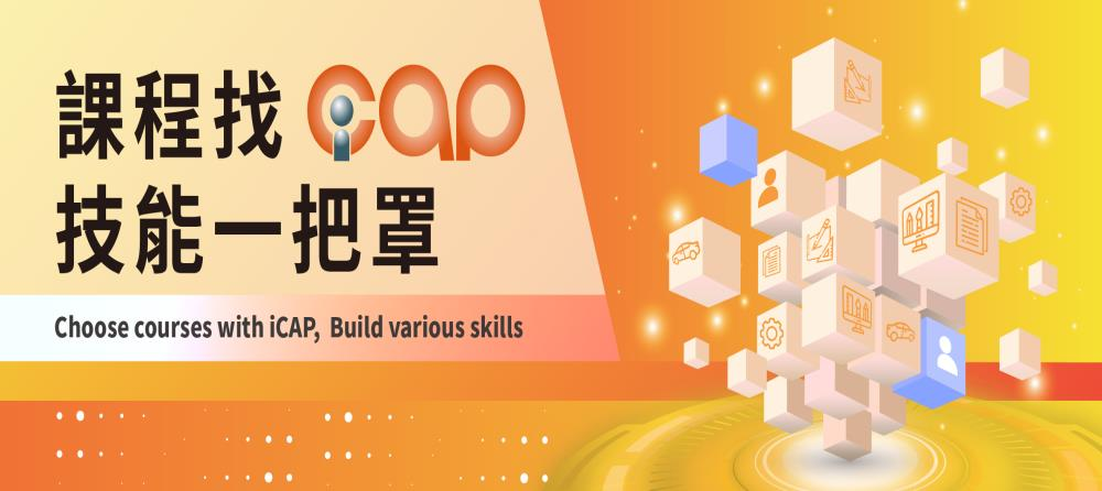 Choose courses with iCAP, Build various skills