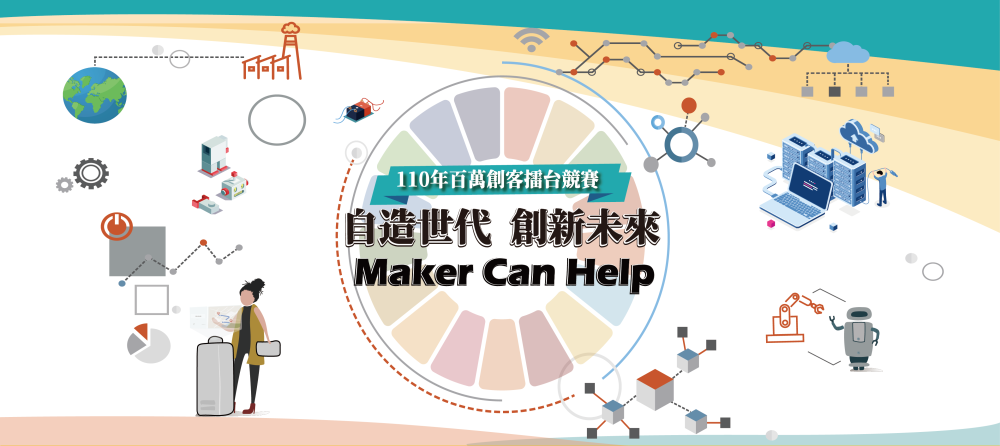 Makers' Million-prize Competition 2021