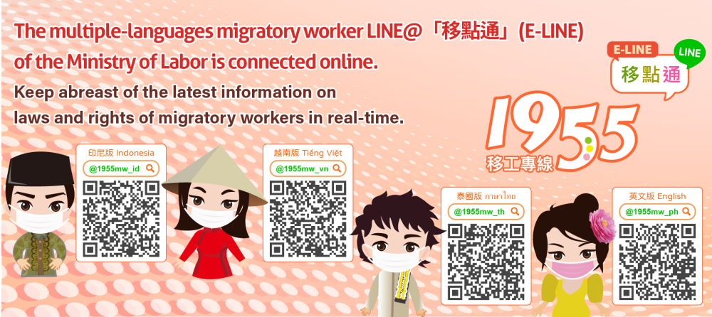 The multiple-languages migratory worker LINE@「移點通」(E-LINE) of the Ministry of Labor is connected online.