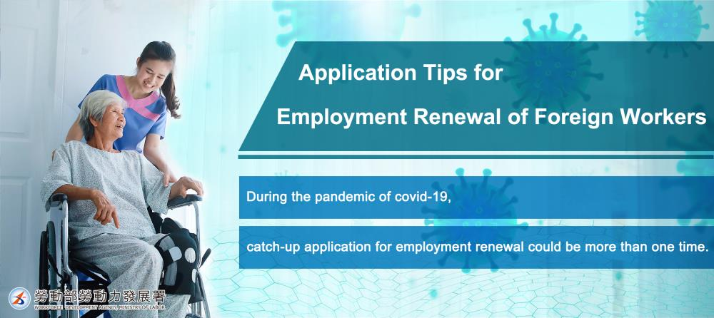 Application Tips for Employment Renewal of Foreign Workers