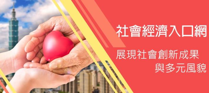 Social Economic Development Web Portal