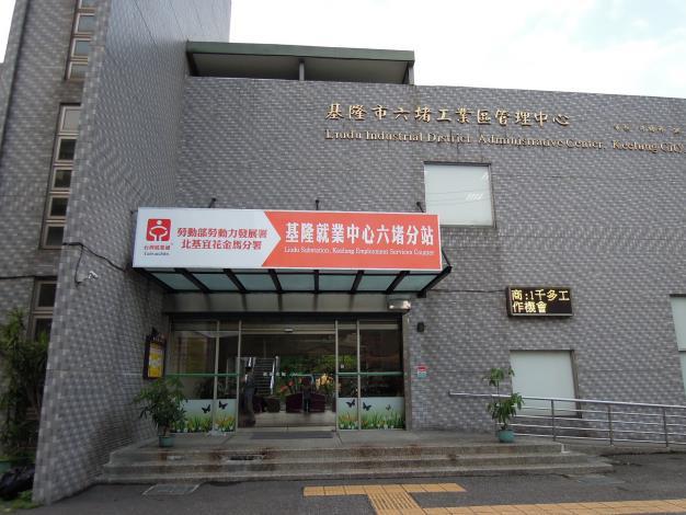 1100413-基隆就業中心六堵分站除提供就業服務外,還開辦職業訓練課程