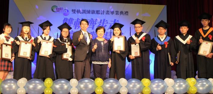 勞動力發展署黃秋桂署長(左六)、林仁昭分署長為雙軌畢業生頒發結訓證書、專業職能證書