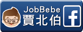 [另開新視窗]賈北伯頁籤 -05