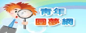 [另開新視窗]青年圓夢網.PNG