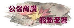 [另開新視窗]臺灣銀行公保服務網