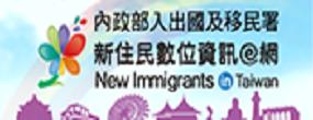 [另開新視窗]內政部入出國及移民署新住民數位資訊E網.PNG