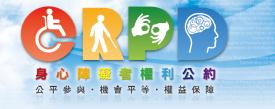 [另開新視窗]身心障礙者權利公約(CRPD)資訊網