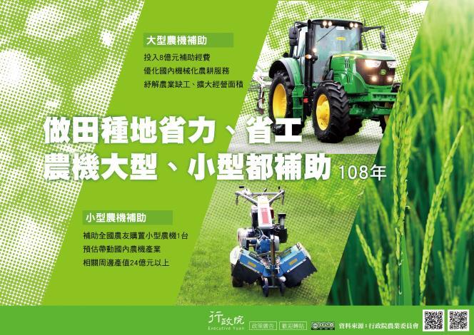 補助農友購置小型、大型農機