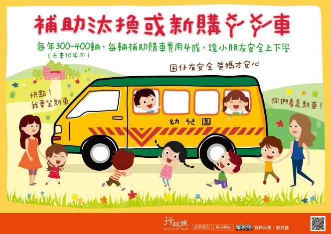 汰舊娃娃車,保障孩童安全