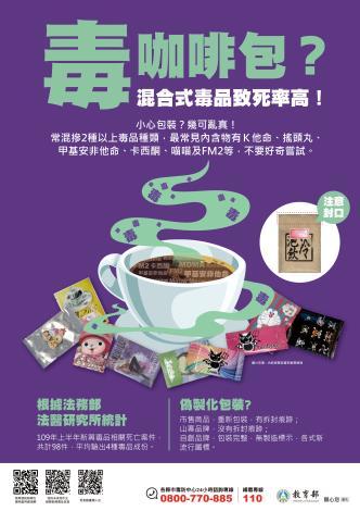 防制學生藥物濫用─毒咖啡包