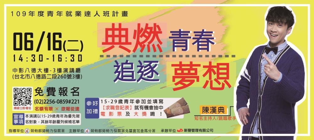 【免費名人講座】陳漢典「典燃青春,追逐夢想」分享築夢路程