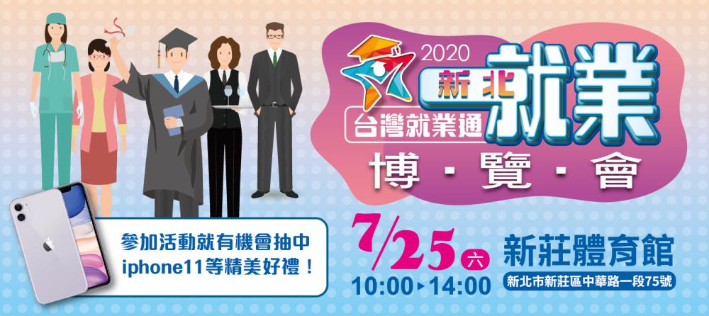 2020台灣就業通新北地區就業博覽會