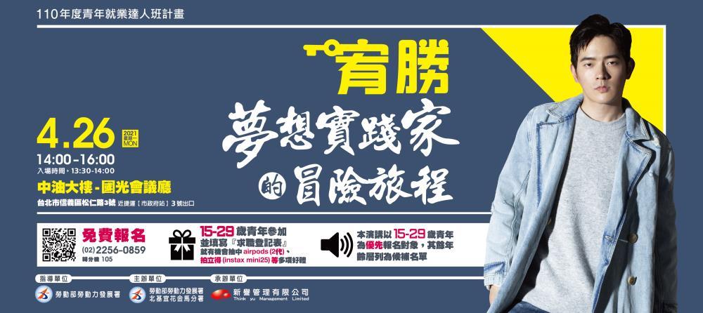 【免費名人講座】宥勝-夢想實踐家的冒險旅程