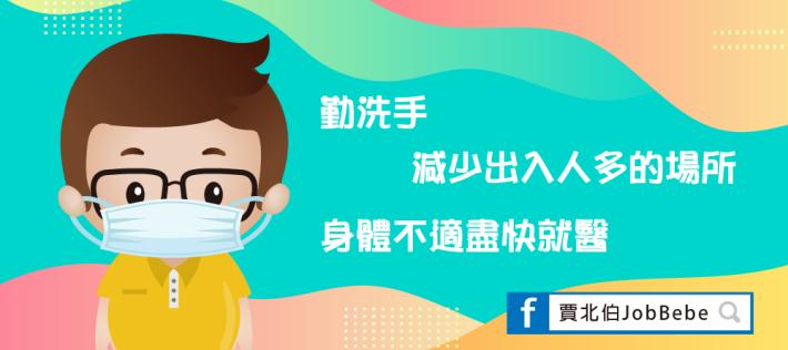 JobBebe賈北伯FACEBOOK粉絲團