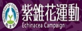 [另開新視窗]紫錐花運動網站