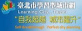 [另開新視窗]臺北市學習型程式網