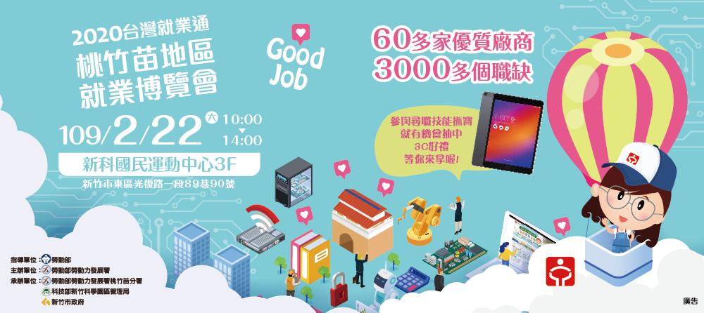 [另開新視窗]2020台灣就業通 桃竹苗地區就業博覽會