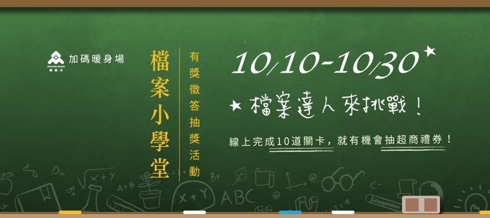 [另開新視窗]檔案月-網路活動-檔案小學堂-活動辦法(10月)