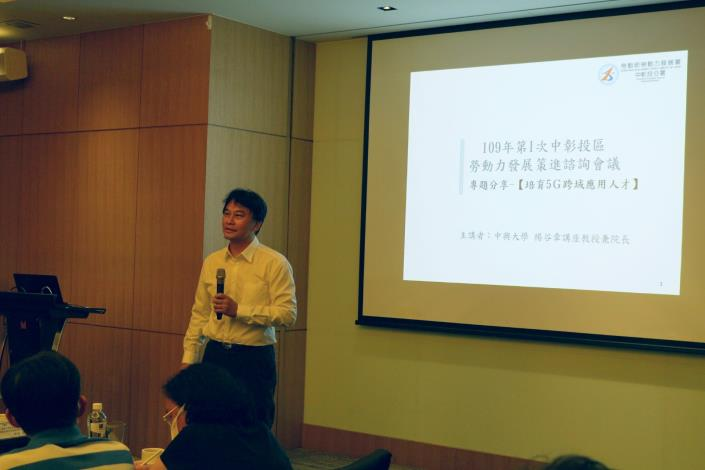 中興大學楊谷章教授簡報分享