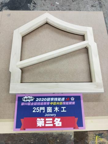 25-門窗木工-第三名