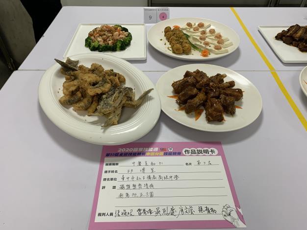 71-中餐烹飪-第三名