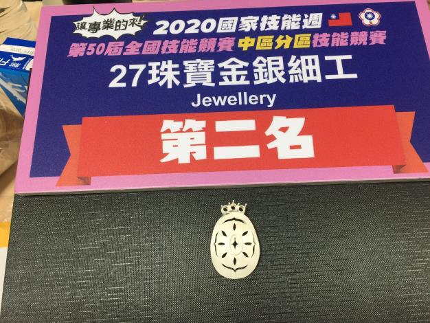27-珠寶金銀細工-第二名