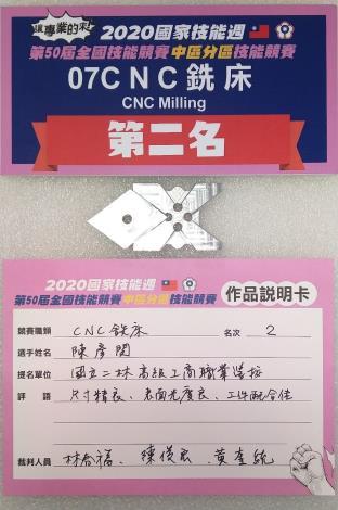 07-CNC銑床-第二名