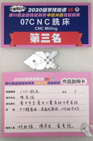 07-CNC銑床-第三名