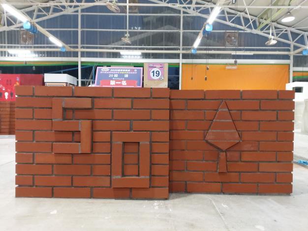 20-砌磚-第一名