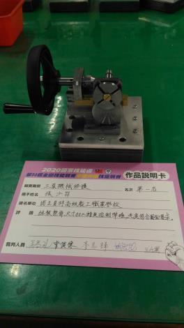 48-工業機械修護-第一名