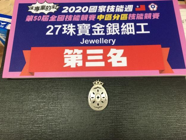 27-珠寶金銀細工-第三名