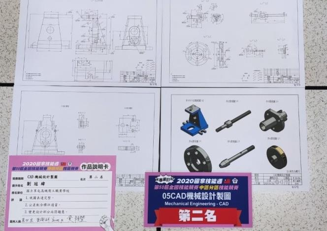 05-CAD機械設計製圖-第二名