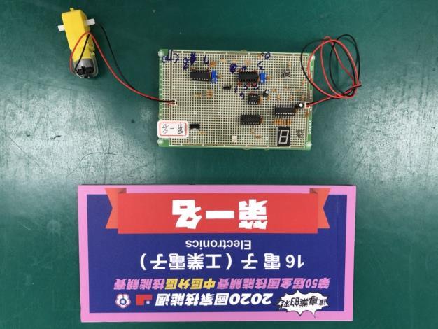 16-電子(工業電子)-第一名