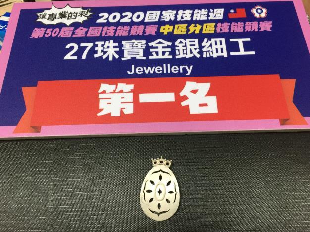 27-珠寶金銀細工-第一名